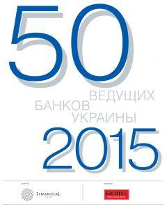 thumbnail of Рейтинг 2015_версия_pdf