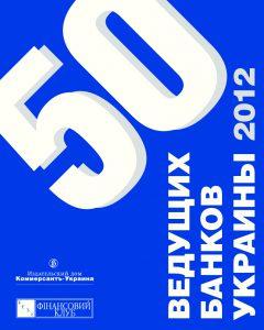 thumbnail of 50 ведущих банков Украины — 2012