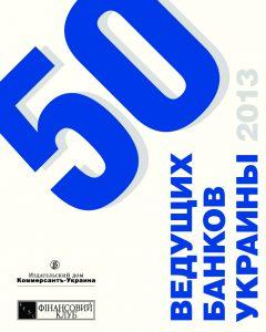 thumbnail of 50 ведущих банков Украины — 2013