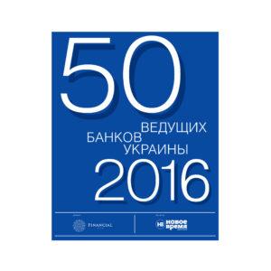 50 ВЕДУЩИХ БАНКОВ УКРАИНЫ 2016