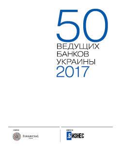 thumbnail of Рейтинг 2017_версия_pdf